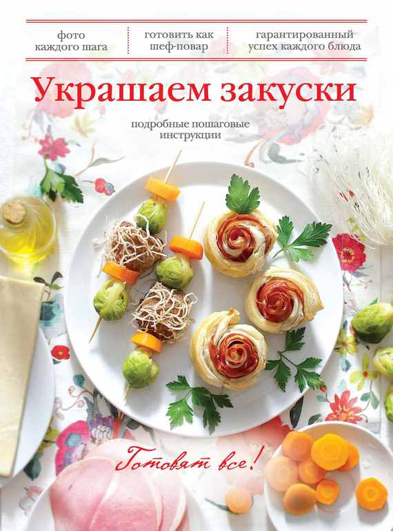 Салаты и закуски пошаговое инструкция