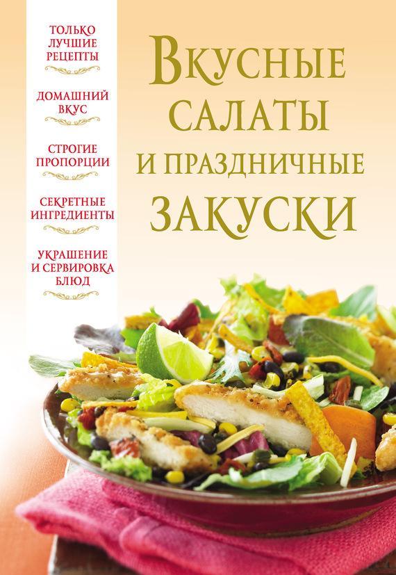 Электронные книги салаты скачать бесплатно