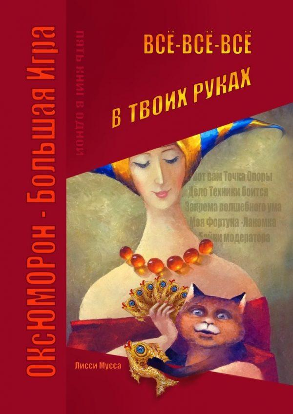 Лисси мусса книги скачать бесплатно fb2