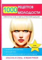 1000 рецептов молодости