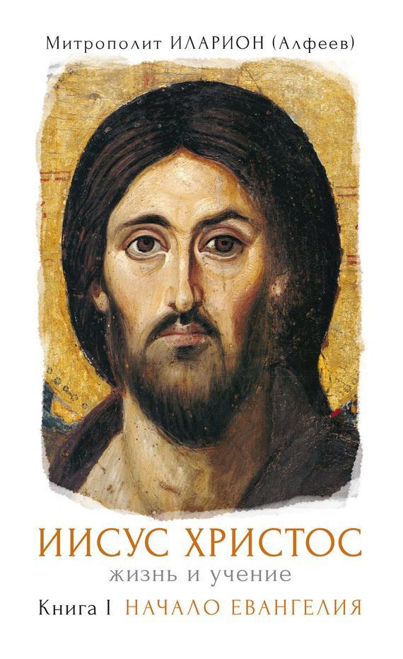 Евангелие для электронной книги скачать
