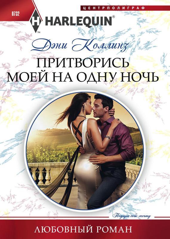 общаге. читать любовные романы одним текстом Они насаживаются члены