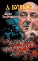 Борис Березовский. Человек