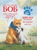 Кот по имени Боб - настоящий друг