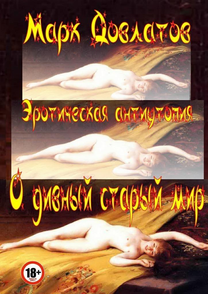 erotika-po-goroskopu
