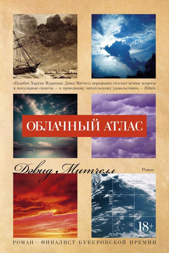 Скачать книгу облачный атлас бесплатно в txt
