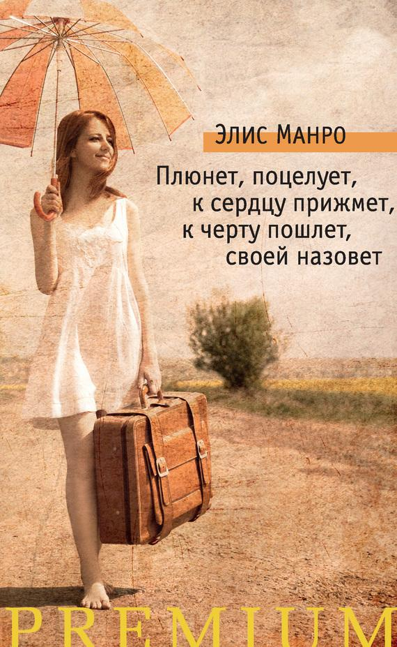 своей назовет (сборник)