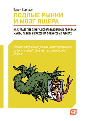 Подлые рынки и мозг ящера: Как заработать деньги
