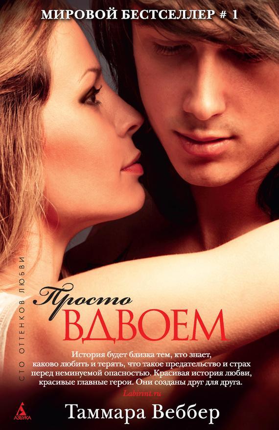 Скачать торрент сборник любовных романов fb2