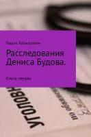 Расследования Дениса Будова. Книга первая