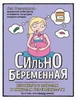 Сильнобеременная. Комиксы о плюсах и минусах беременности (и о том