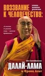 Воззвание Далай-ламы к человечеству: Этика важнее религии