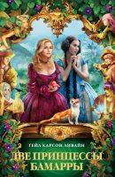 Две принцессы Бамарры