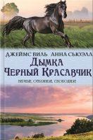 Дымка. Черный Красавчик (сборник)