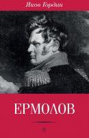 Ермолов