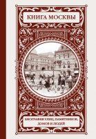 Книга Москвы: биография улиц