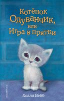 Котенок Одуванчик