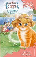 Котёнок Кэти