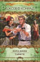 Лорд Джим. Тайфун (сборник)