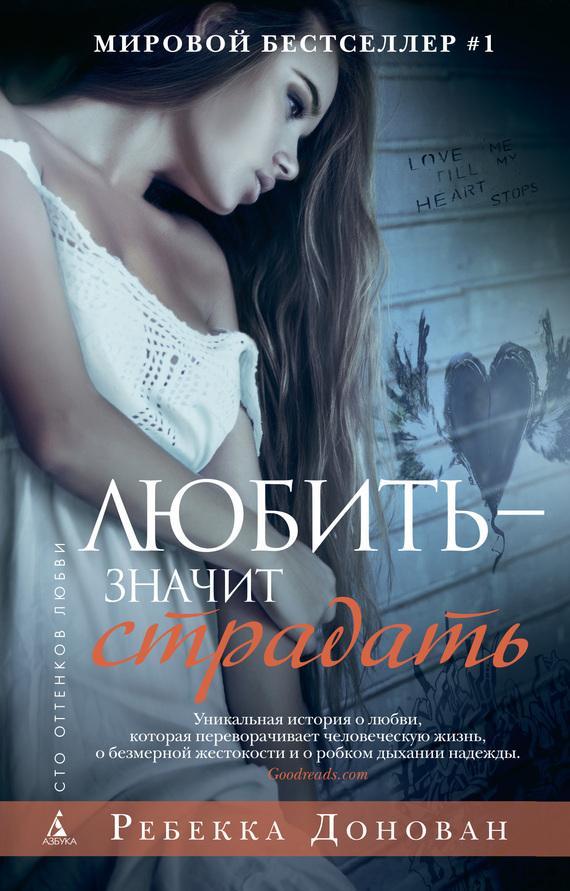 Скачать бесплатно книги про любовь современные
