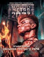 Метро 2033: Пасынки Третьего Рима