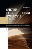 Очерки по социологии культуры