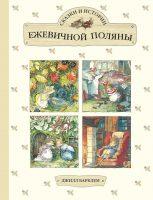 Сказки и истории Ежевичной поляны (сборник)