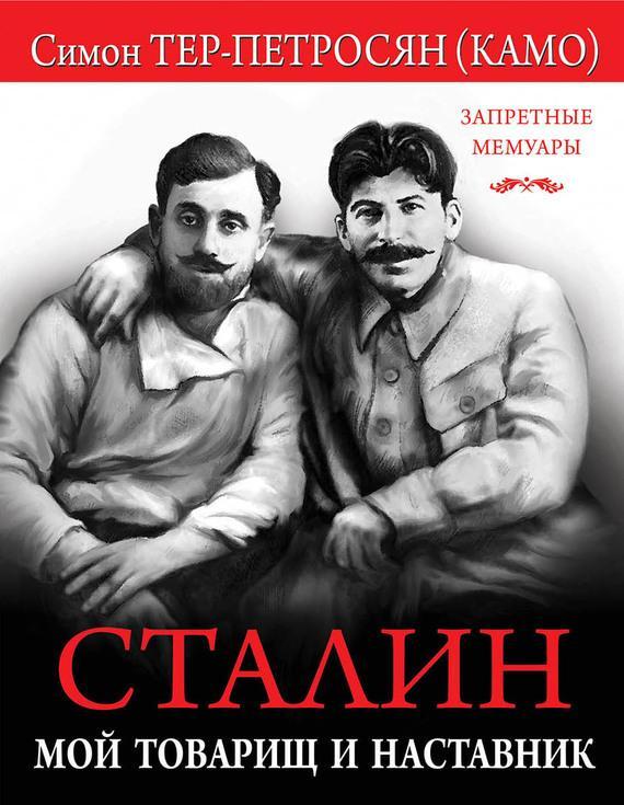 Товарищ сталин скачать торрент.