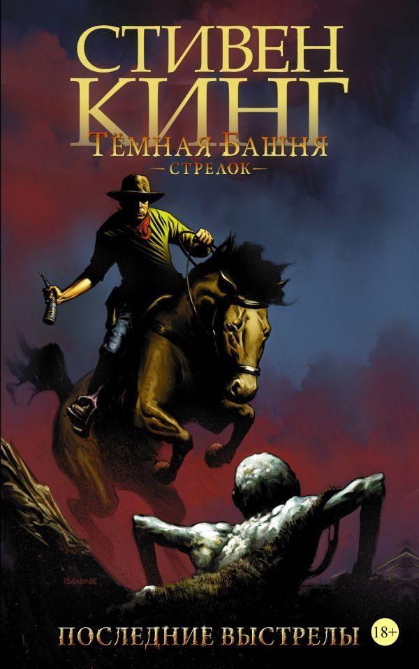 Скачать книгу темная башня торрент
