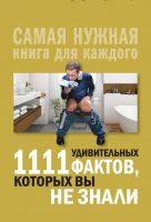 1111 удивительных фактов