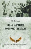 33-я армия