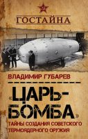 «Царь-бомба». Тайны создания советского термоядерного оружия