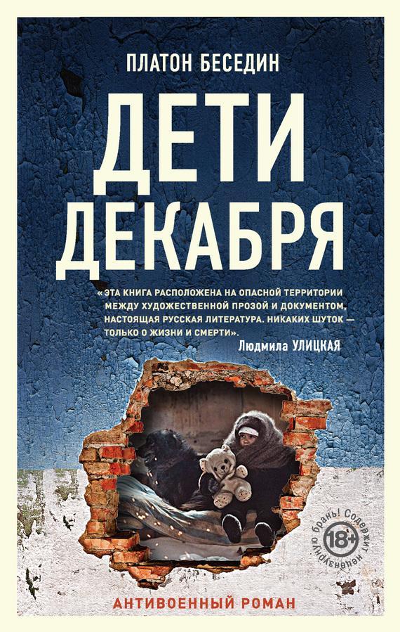 Русский детектив книги скачать бесплатно fb2 торрент