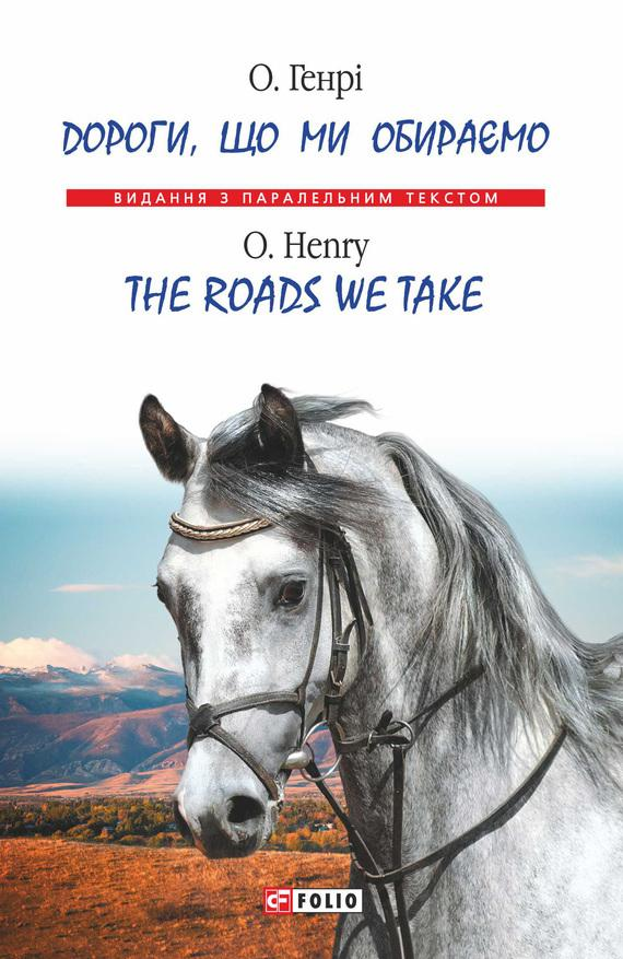 o henry the roads we take O henry: view: title listing about the author member tools: member login roads we take, the robe of peace, the romance of a busy broker, the  rose of dixie.