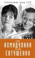 Евгений Евтушенко и Белла Ахмадулина. Одна таинственная страсть…