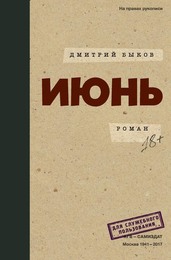 Дмитрий вересов все книги скачать бесплатно торрент