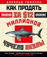 Как продать за $12 миллионов чучело акулы. Скандальная правда о современном искусстве и аукционных домах