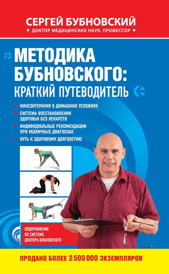 Книга бубновского скачать бесплатно торрент
