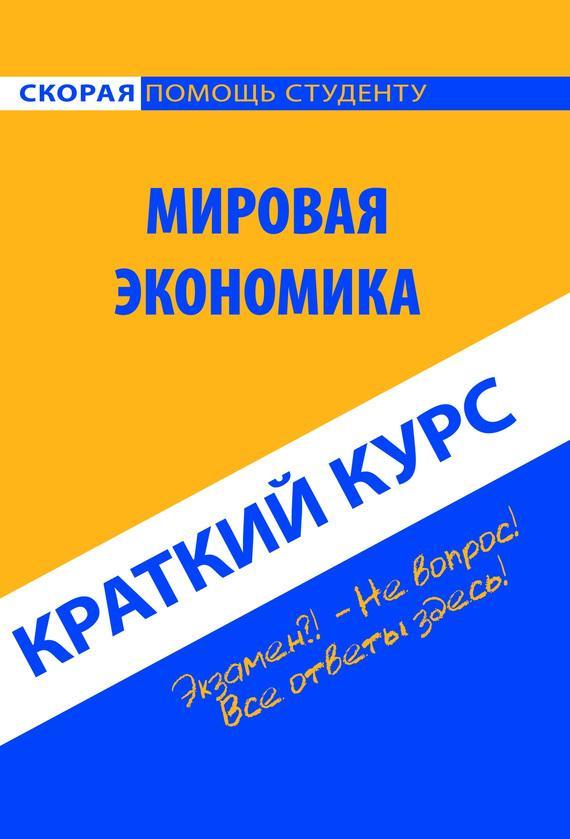 Скачать бесплатно книгу международная экономика