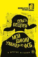 Мой дикий ухажер из ФСБ и другие истории (сборник)