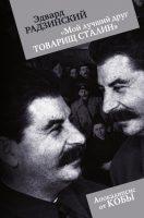«Мой лучший друг товарищ Сталин»