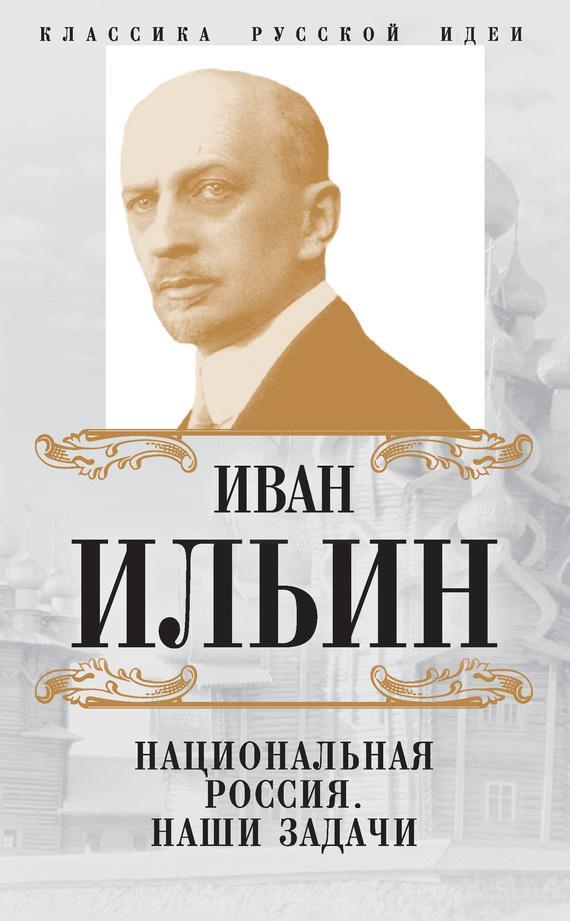 Иван ильин книги скачать торрент
