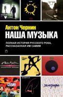 Наша музыка. Полная история русского рока