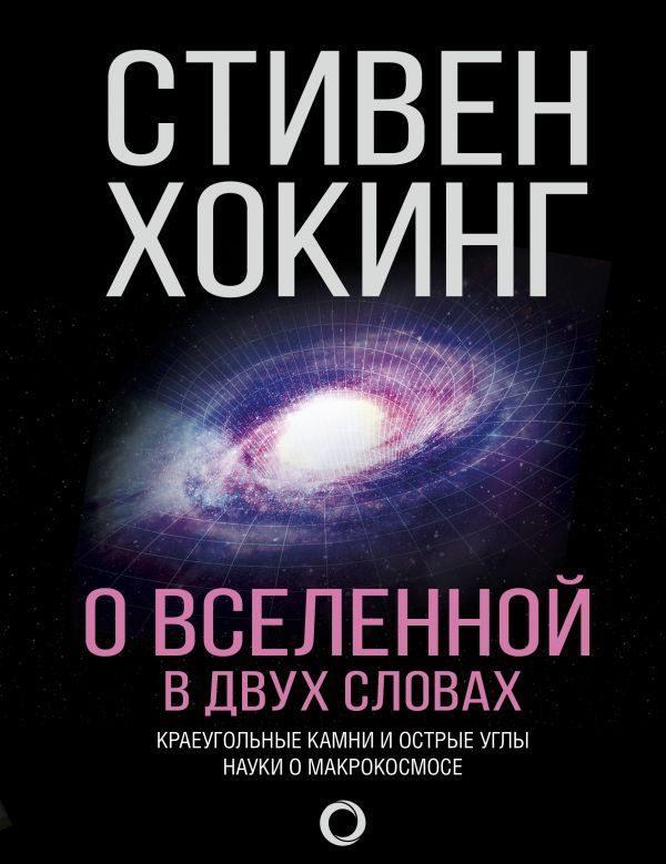 Скачать бесплатно книгу краткая воровская энциклопедия