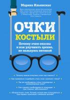Очки-костыли. Почему очки опасны и как улучшить зрение