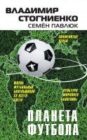 Планета Футбола. Города