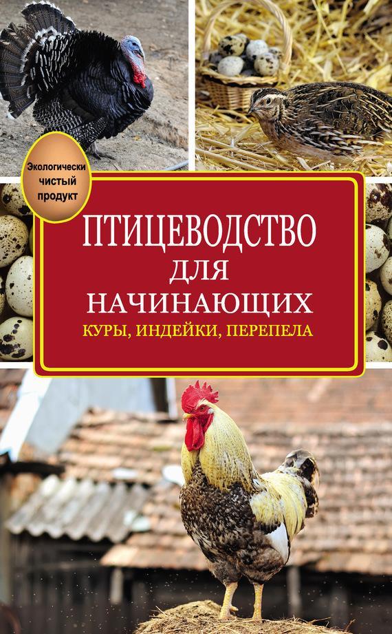 Приусадебное птицеводство бондарев pdf скачать