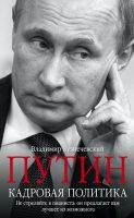 Путин. Кадровая политика. Не стреляйте в пианиста: он предлагает вам лучшее из возможного