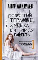 Разбитый термос и задыхающийся вопль (сборник)