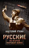 Русские во Второй мировой войне